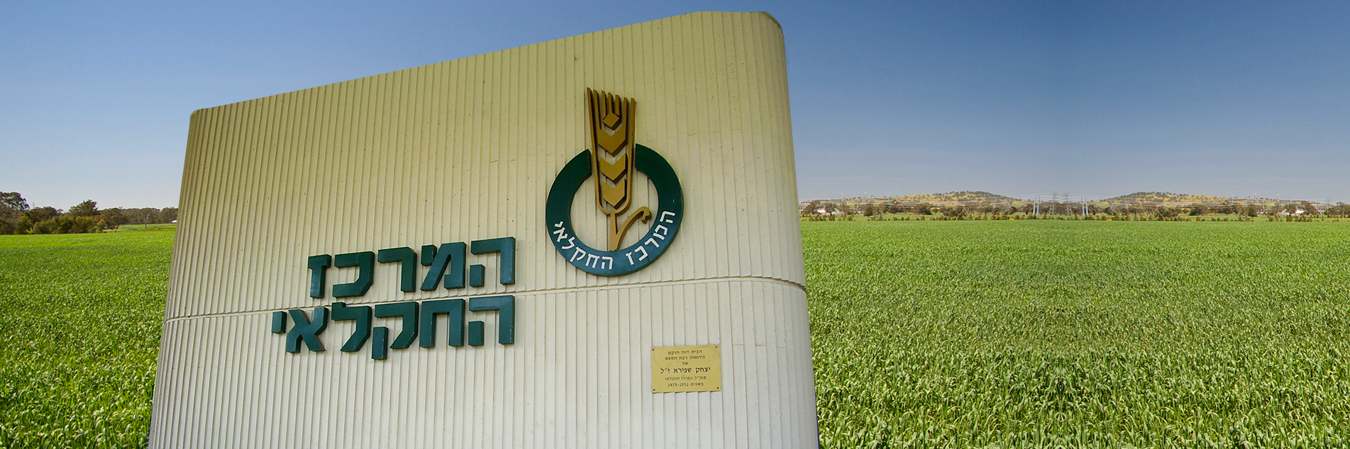 Agricultural Center Signage by Agricultural movement